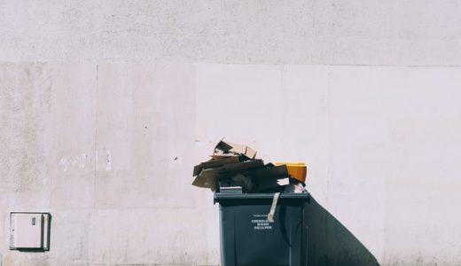 どれが一番得?不用品回収とその他の処分方法の比較まとめ